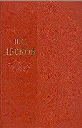 Н.С. Лесков. Собрание сочинений в одиннадцати томах