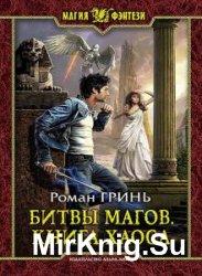 Битвы магов. Книга Хаоса (Аудиокнига)
