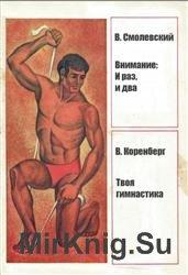 Гимнастика в комплексе ГТО. В 2-х томах