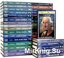 Серия След в истории (106 томов)