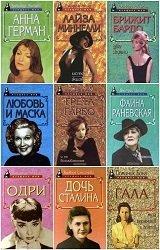 Межиздательская серия - «Женщина-миф» (34 тома)