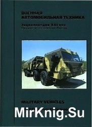 Военная автомобильная техника