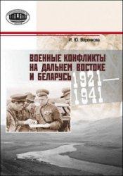 Военные конфликты на Дальнем Востоке и Беларусь. 1921–1941 гг.