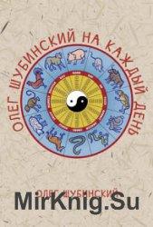Олег Шубинский на каждый день