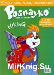 Posnayko (English) kids magazine № 6,  2009