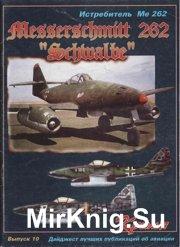 Крылья - дайджест лучших публикаций об авиации 10 - Истребитель Ме-262
