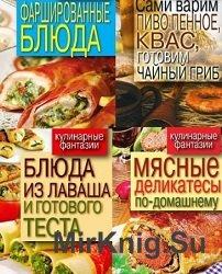 """Серия """"Кулинарные фантазии"""" (27 книг)"""