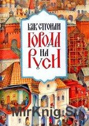 Как строили города на Руси