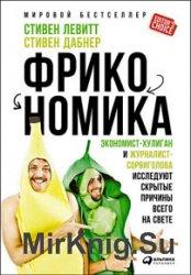Фрикономика: Экономист-хулиган и журналист-сорвиголова исследуют скрытые пр ...