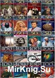 100 (50) знаменитых (72 книги)