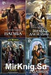 Сергей Малицкий. Сборник произведений (37 книг)