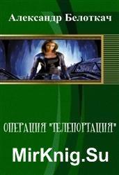 """Операция """"Телепортация"""""""