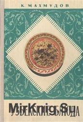Узбекские блюда. Издание второе, исправленное и дополненное
