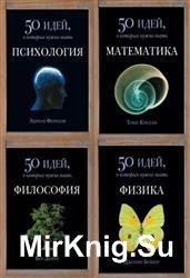 50 идей, о которых нужно знать. Сборник (11 книг)