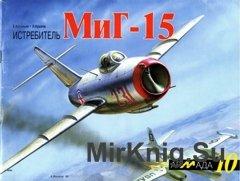 Армада №10 - Истребитель МиГ-15
