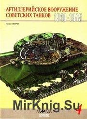 Армада Вертикаль 04 - Артилерийское вооружение советских танков 1940-45