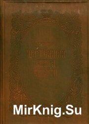 Чертежная книга Сибири (раритет)