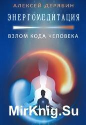 Энергомедитация. Взлом кода человека