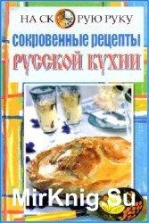 Сокровенные рецепты русской кухни