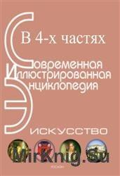 Современная иллюстрированная энциклопедия. Искусство. В 4-х частях