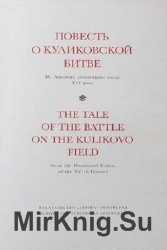 Повесть о Куликовской битве. Текст и миниатюры Лицевого свода XVI века