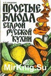 Простые блюда старой русской кухни