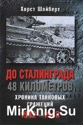 До Сталинграда 48 километров. Хроника танковых сражений. 1942-1943