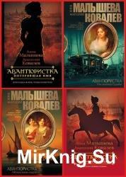 Авантюристка. Серия из 5 книг