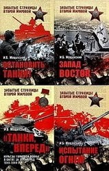 Серия Забытые страницы Второй мировой (24 тома)