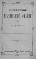 Очерки истории правобережной Украины