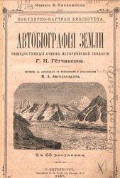 Автобиография земли