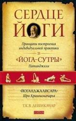 Сердце йоги. Принципы построения индивидуальной практики
