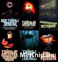 Серия Все тайны земли (28 томов)