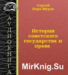 Истоpия советского государства (Аудиокнига)