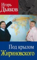 Под крылом Жириновского  (Аудиокнига)