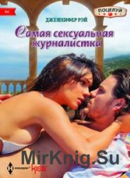 Harleguin. Поцелуй. Сборник (94 книги)