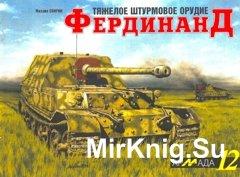 Армада №12 - Тяжелое штурмовое орудие Фердинанд