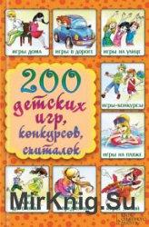 200 детских игр, конкурсов, считалок