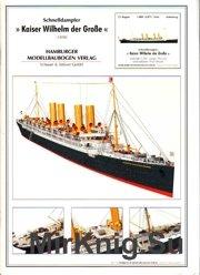 Kaiser Wilhelm der Grosse HMV - модель из бумаги