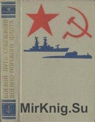 Боевой путь Советского Военно-Морского Флота (Изд. 2-е)