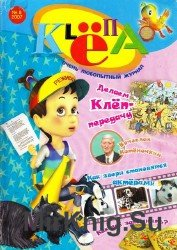 "Архив журнала ""Клёпа"" (2007)"
