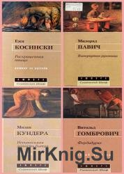 Славянский шкаф (11 книг)