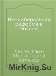 Неолиберальная реформа в России (Аудиокнига)