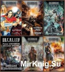 Э.К.С.П.А.Н.С.И.Я. (52 книги)