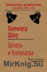 Бернард Шоу. Собрание сочинений (27 книг)