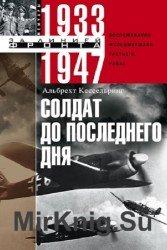 Солдат до последнего дня. Воспоминания фельдмаршала Третьего рейха. 1933-19 ...