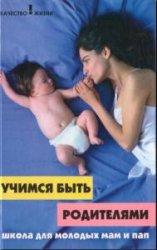 Учимся быть родителями. Школа для молодых мам и пап