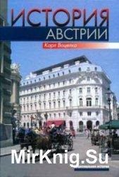 История Австрии. Культура, общество, политика