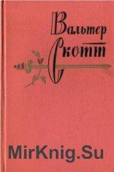 Вальтер Скотт. Собрание сочинений (57 книг)