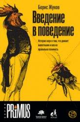 Введение в поведение. История наук о том, что движет животными и как их пра ...